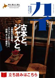 cover_kai04SL.jpg